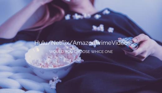 【おすすめの動画配信サービス 】Hulu・Netflix・Amazonプライムビデオを比較