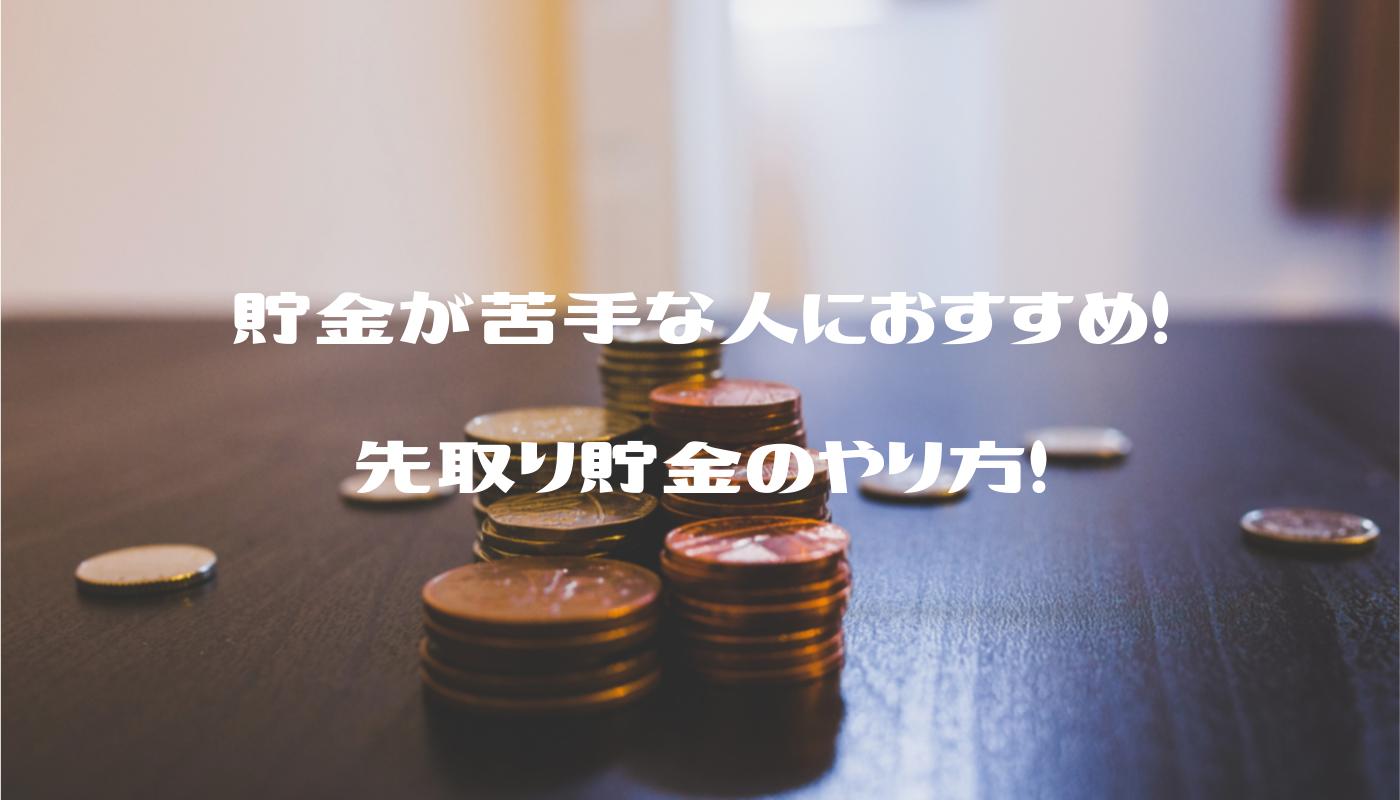 【新社会人必見】貯金が苦手な人におすすめ!先取り貯金のやり方
