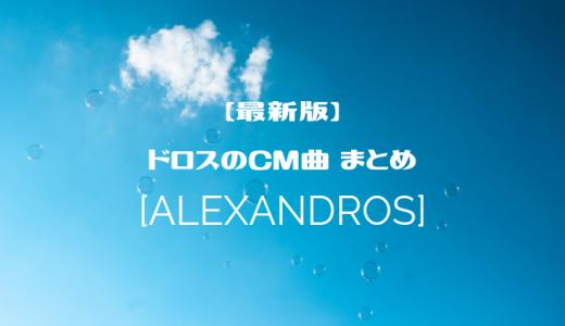 【最新版】[ALEXANDROS](ドロス)のCM曲 まとめ