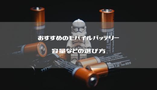 おすすめのモバイルバッテリーと容量などの選び方