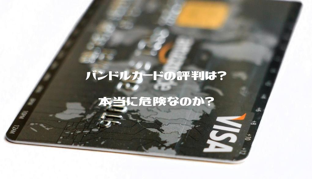 バンドル カード
