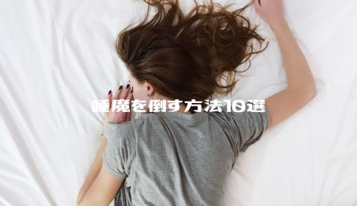 【新社会人におすすめ】工場勤務で夜勤中に眠くなった時に眠気を対処する方法 10選