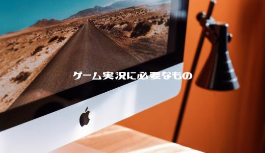 iMacでゲーム実況をするときに必要なもの