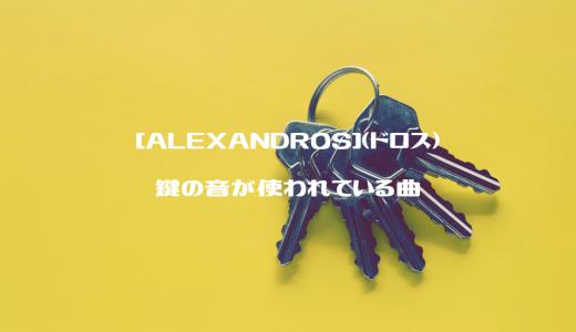 [ALEXANDROS](ドロス)鍵の音が使われている曲