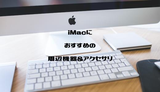 iMacにおすすめの周辺機器&アクセサリ【シンプルでおしゃれ】