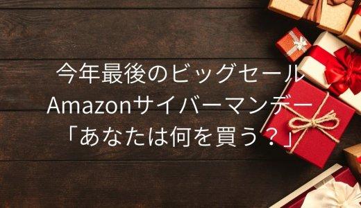 【2019】Amazonサイバーマンデー開催「今年最後のビッグセールであなたは何を買う?」