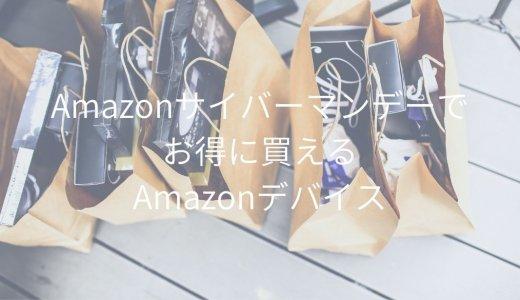 【2019】Amazonサイバーマンデーでお得に買えるAmazonデバイス【1万円以下】