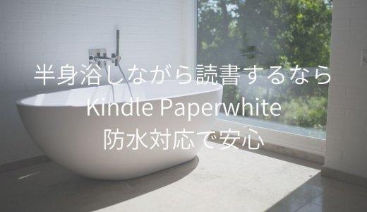 半身浴しながら読書するなら「Kindle Paperwhite」が防水対応で安心