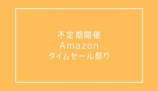 お得な商品を見逃すな。Amazonタイムセール祭りが2月29日から開催