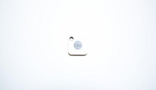 電池交換できる紛失防止タグ『Tile Mate』で「あれ?鍵どこいった?」の対策【レビュー】