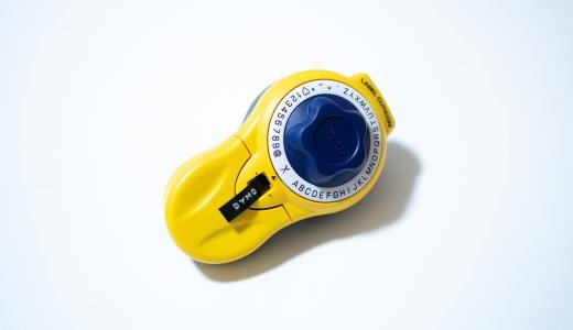 アナログでおしゃれなテープライター『DYMO(ダイモ)』でラベルを作る