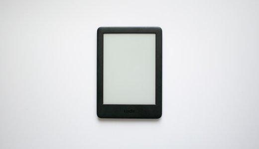初めての電子書籍リーダー。一番安い『Kindle(無印)』を購入したのでレビュー